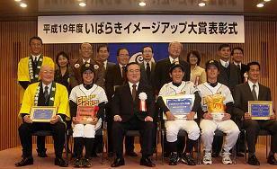 平成19年いばらきイメージアップ大賞授賞式