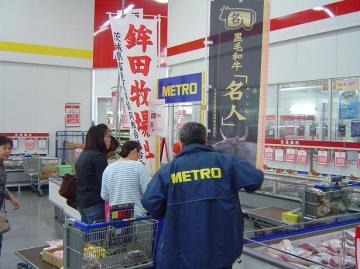 METRO「鉾田牧場牛」