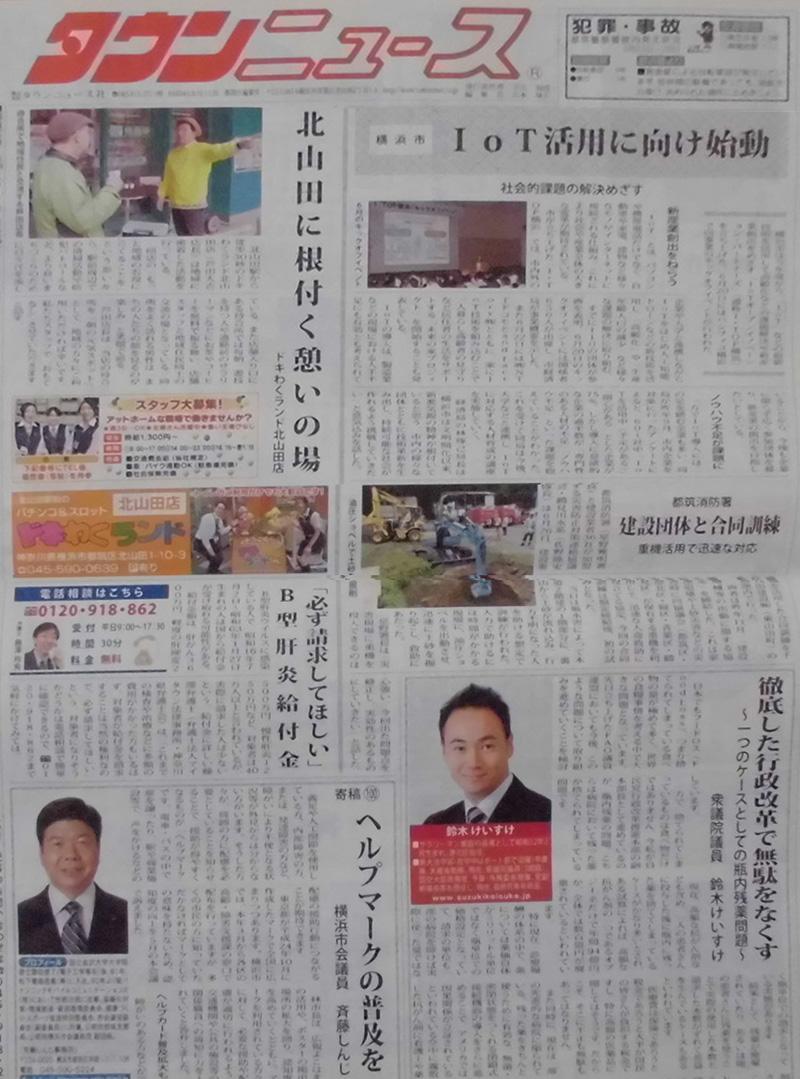 タウンニュース7/6号
